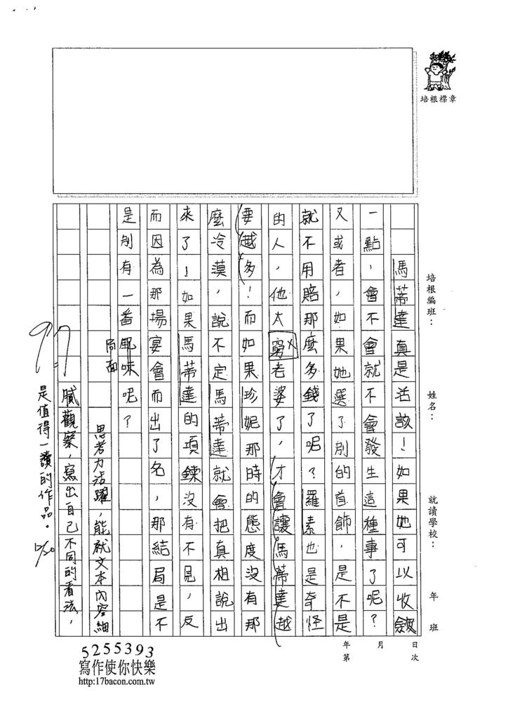 104W6301王堇宣 (3)