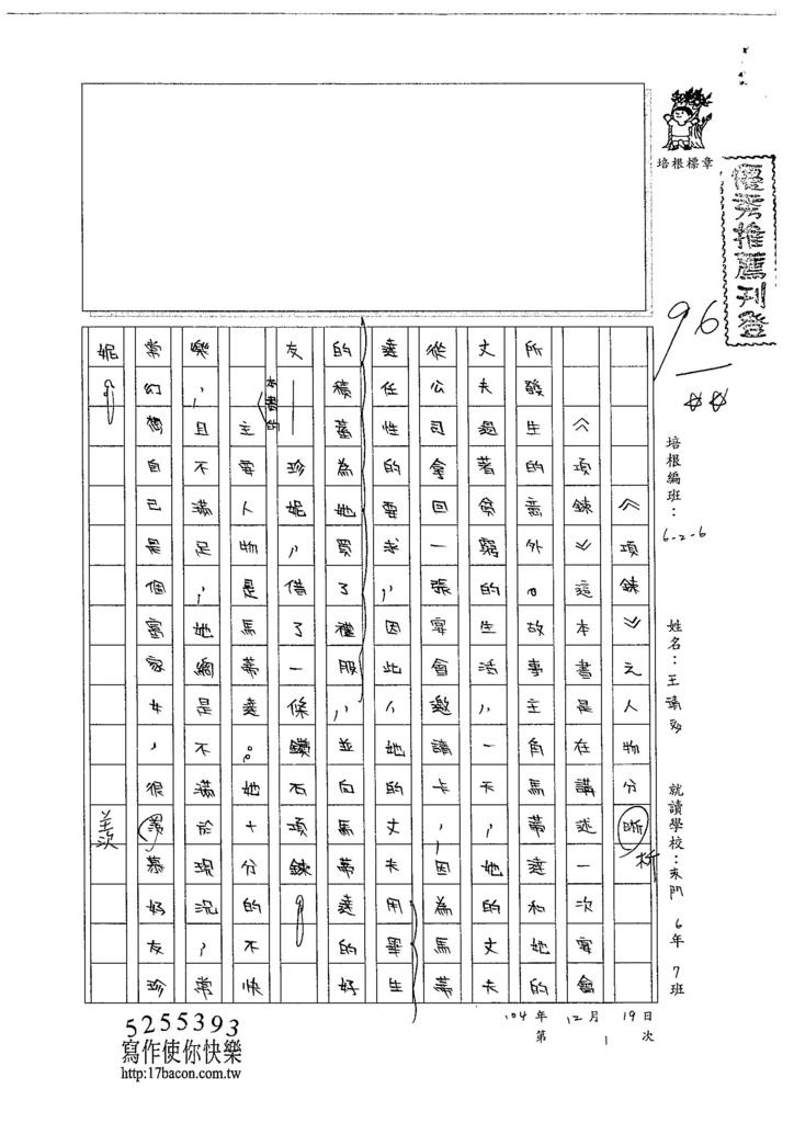 104W6301王靖文 (1)