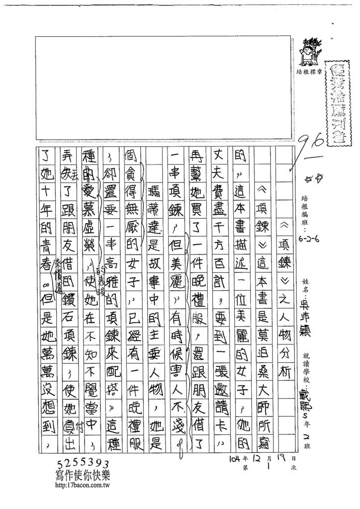 104W6301吳沛穎 (1)