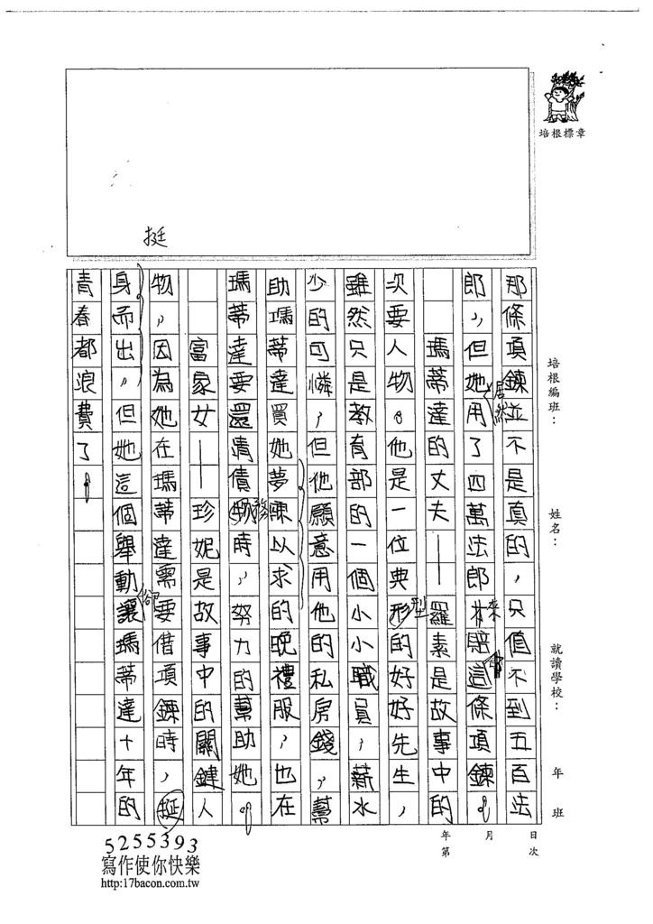 104W6301吳沛穎 (2)