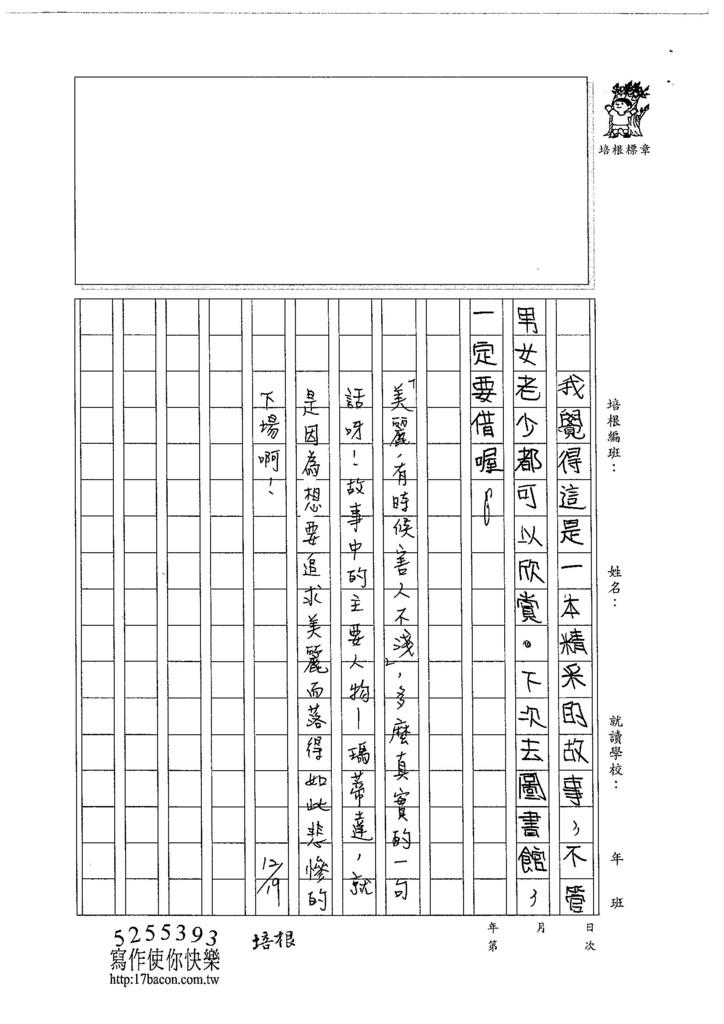 104W6301吳沛穎 (3)
