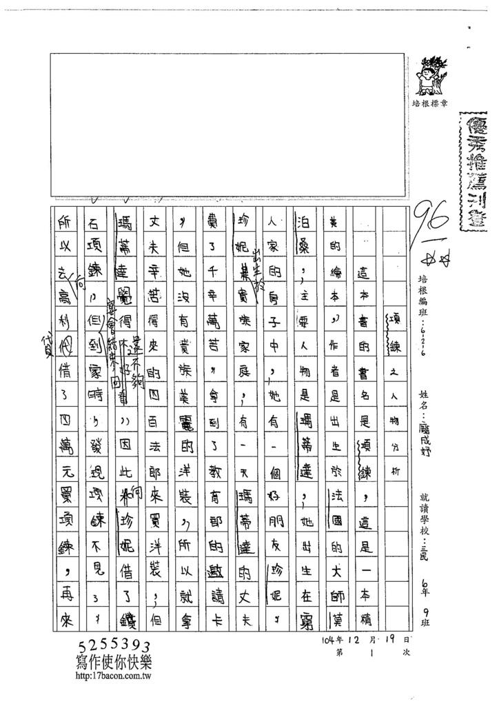 104W6301龐成妤 (1)