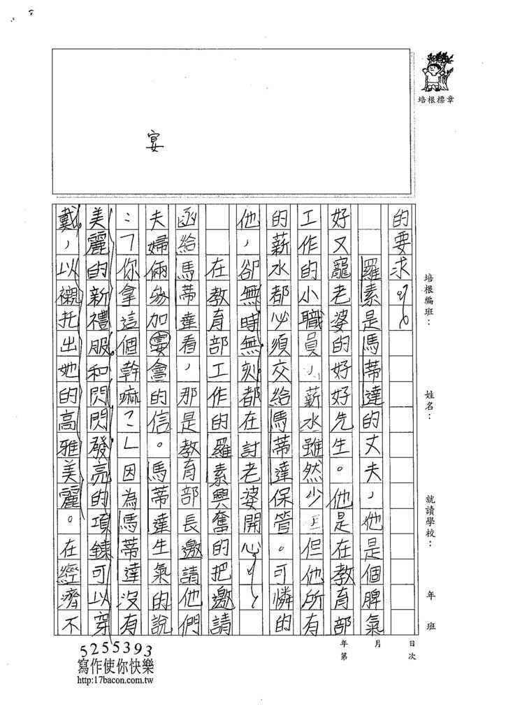 104W6301賴欣葳 (2)