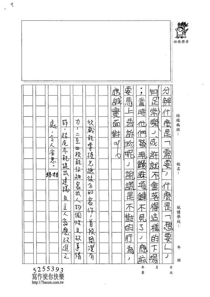104W6301賴欣葳 (4)