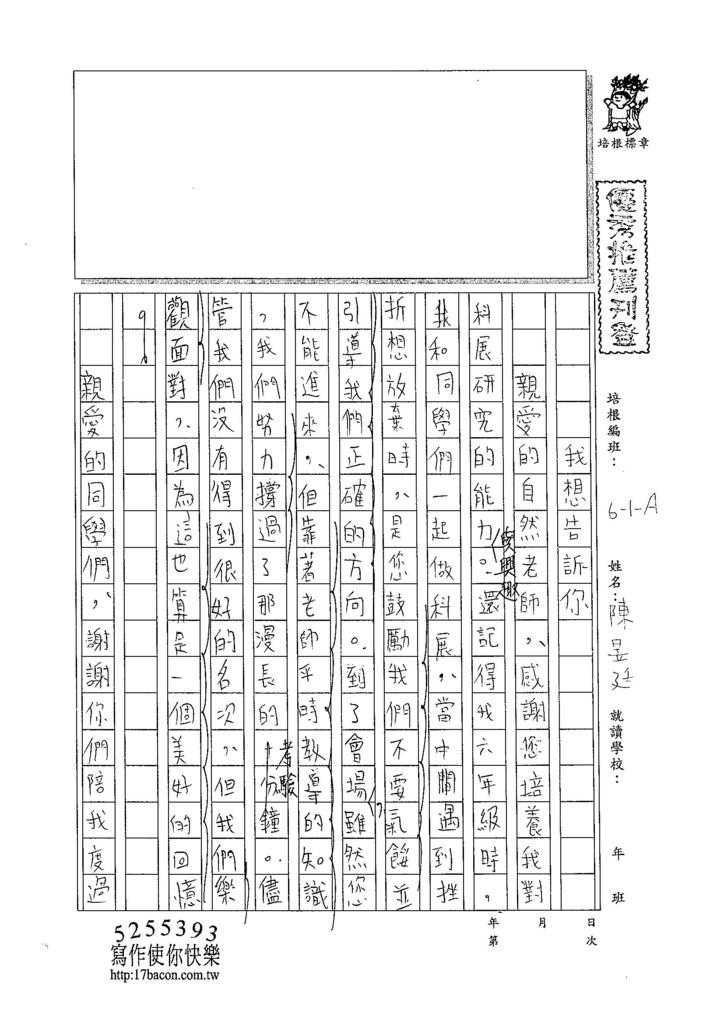 104WA301陳昱廷 (1)