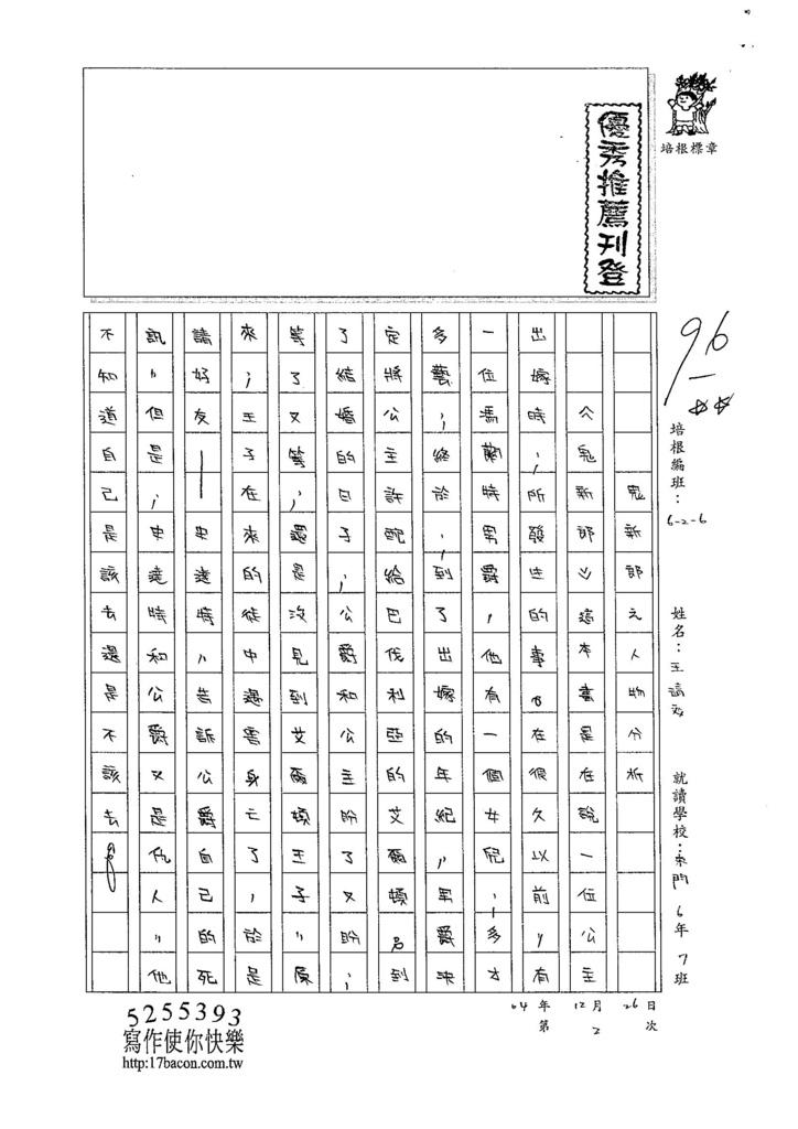 104W6302王靖文 (1)