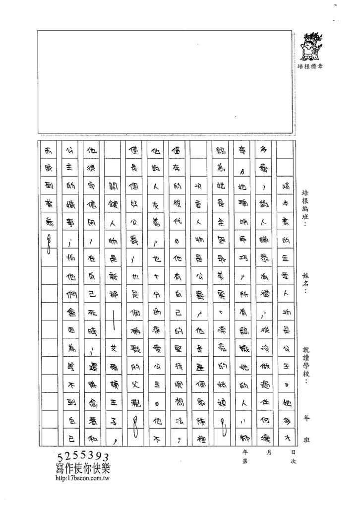 104W6302王靖文 (2)