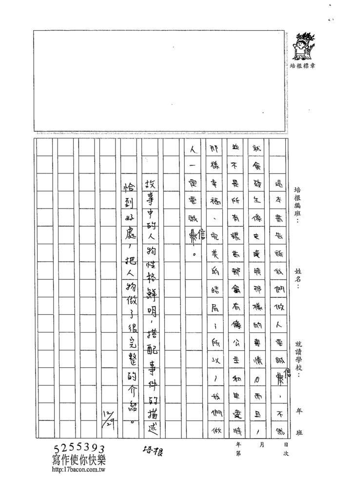 104W6302王靖文 (3)
