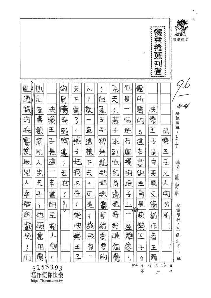 104W6302陳雯新 (1)