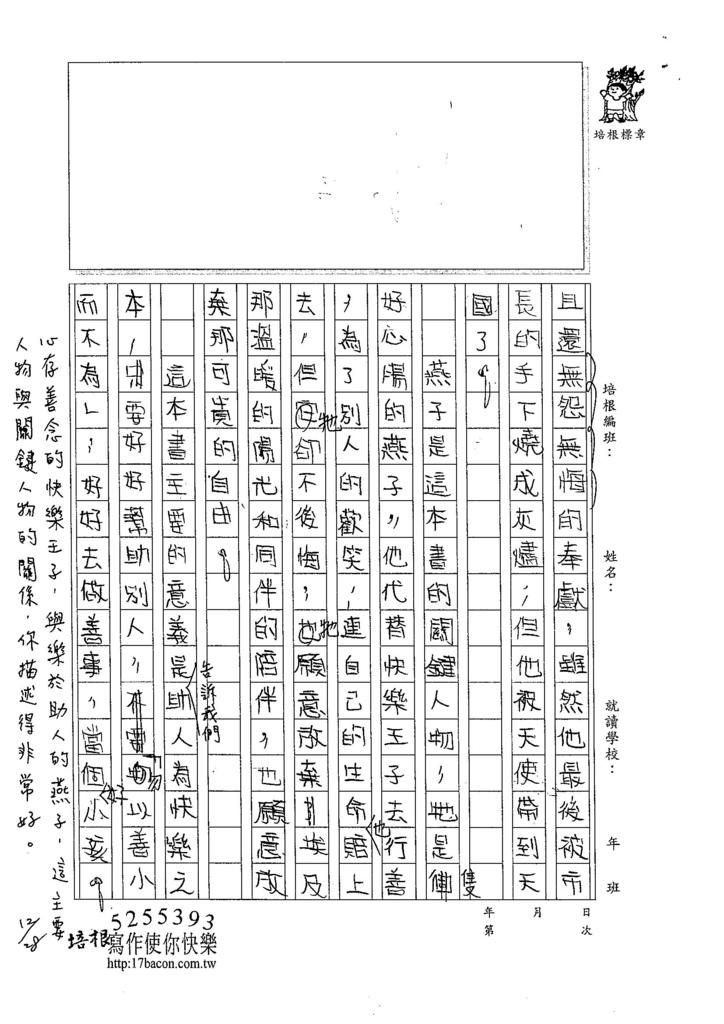 104W6302陳雯新 (2)