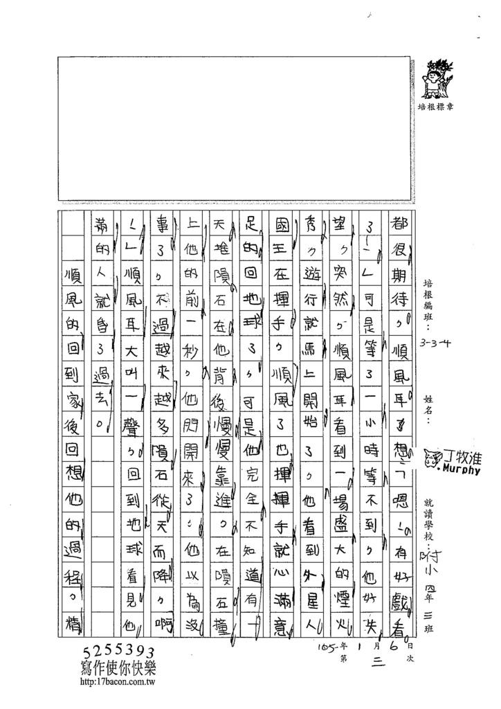 104W4303丁牧淮 (2)