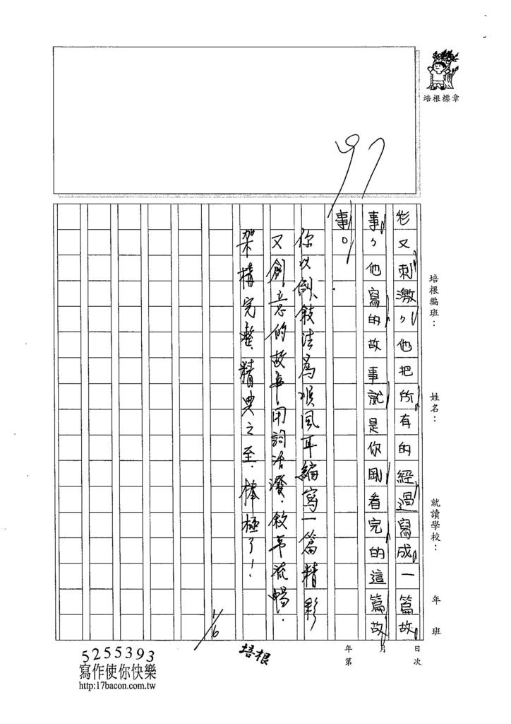 104W4303丁牧淮 (3)