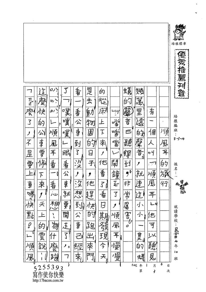 104W4303李瑋嘉 (1)