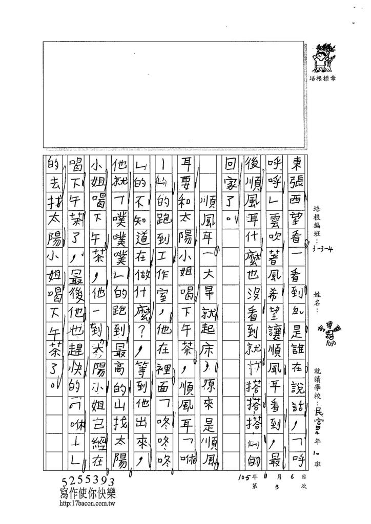 104W4303李瑋嘉 (2)