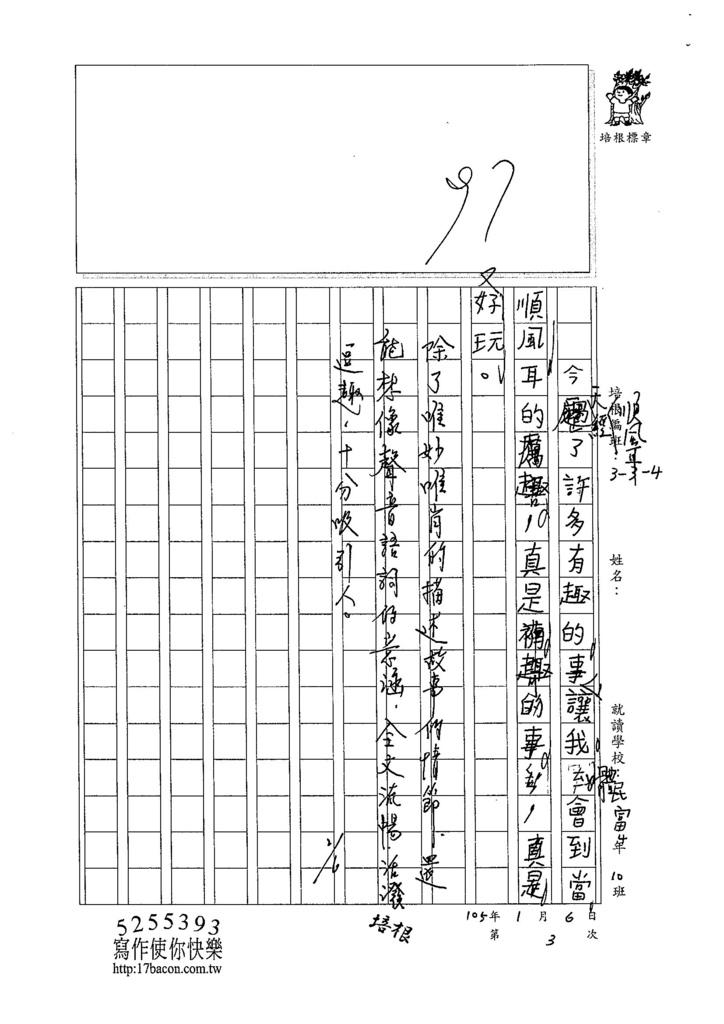 104W4303李瑋嘉 (3)