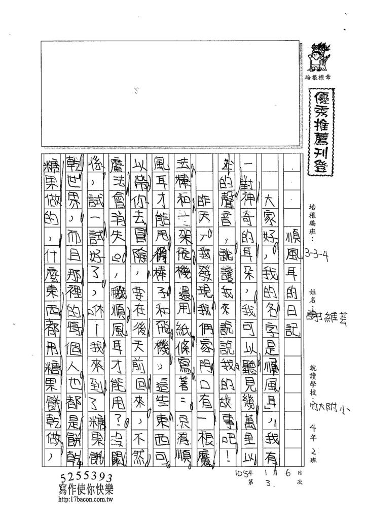 104W4303謝維芸 (1)