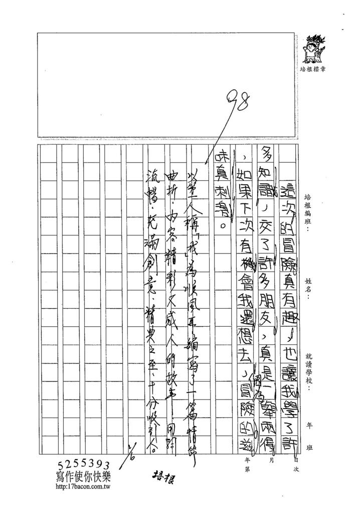 104W4303謝維芸 (3)