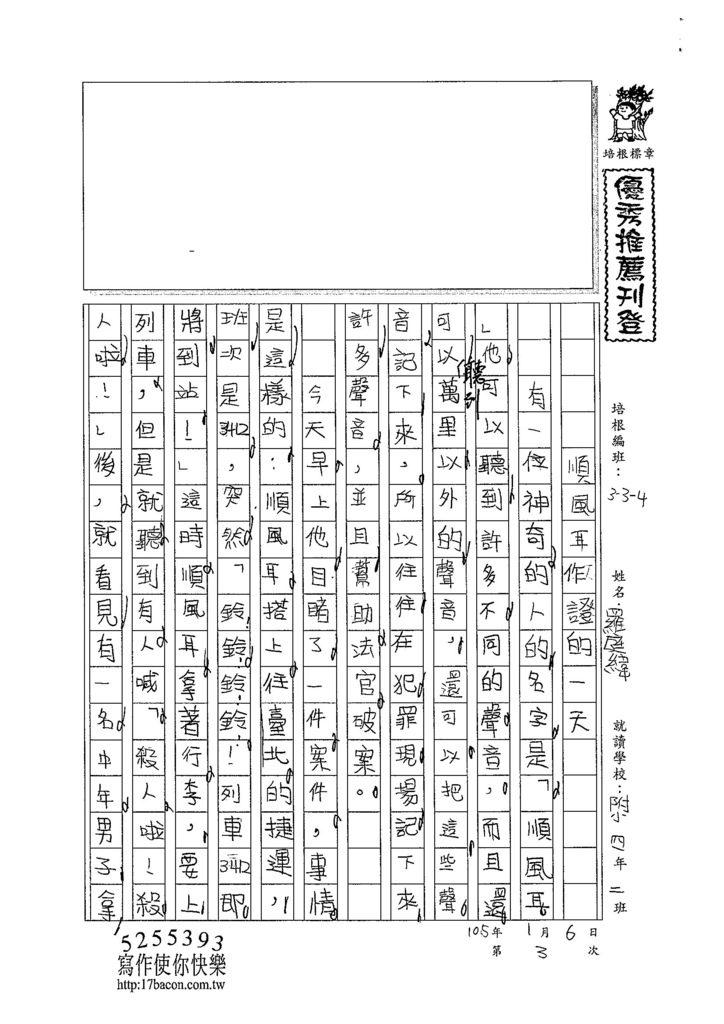 104W4303羅庭緯 (1)