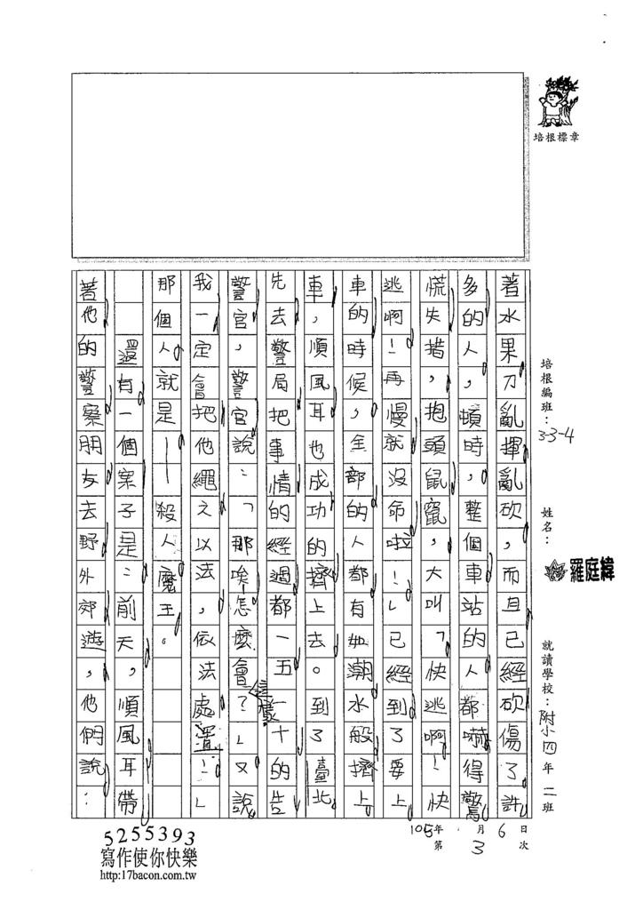 104W4303羅庭緯 (2)