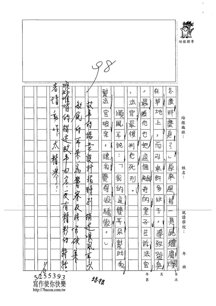 104W4303羅庭緯 (3)