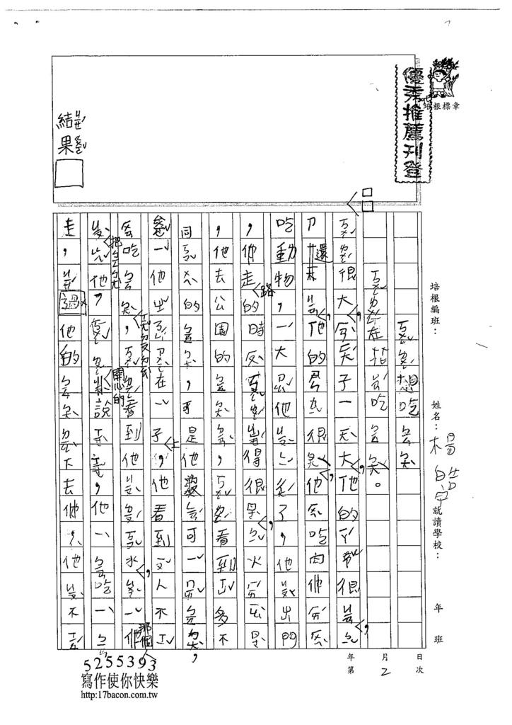 104W2302楊皓宇 (1)