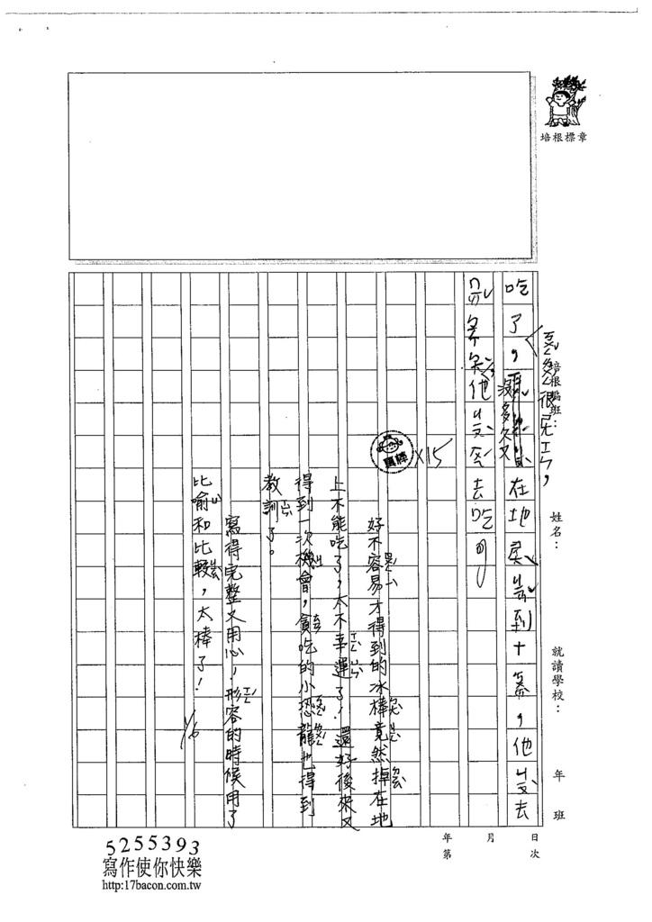 104W2302楊皓宇 (2)