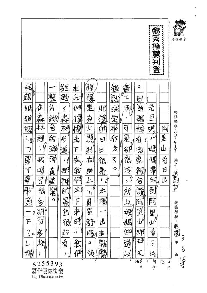 104W3304姜羽芹 (1)