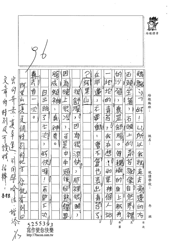 104W3304姜羽芹 (2)