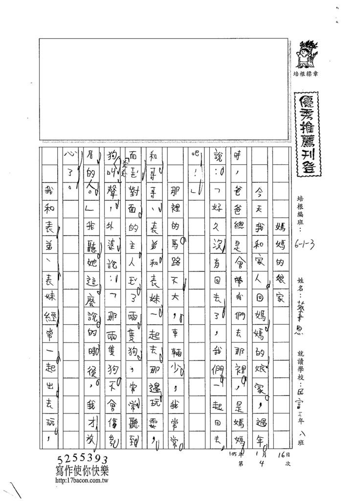 104W304蔡聿恩 (1)