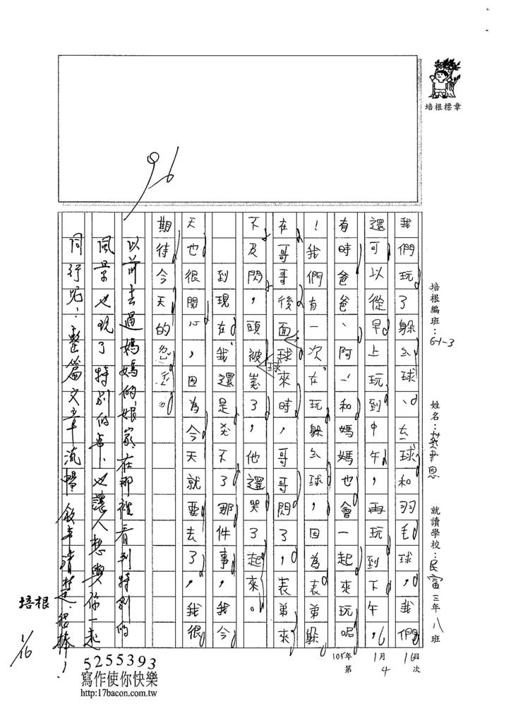 104W304蔡聿恩 (2)