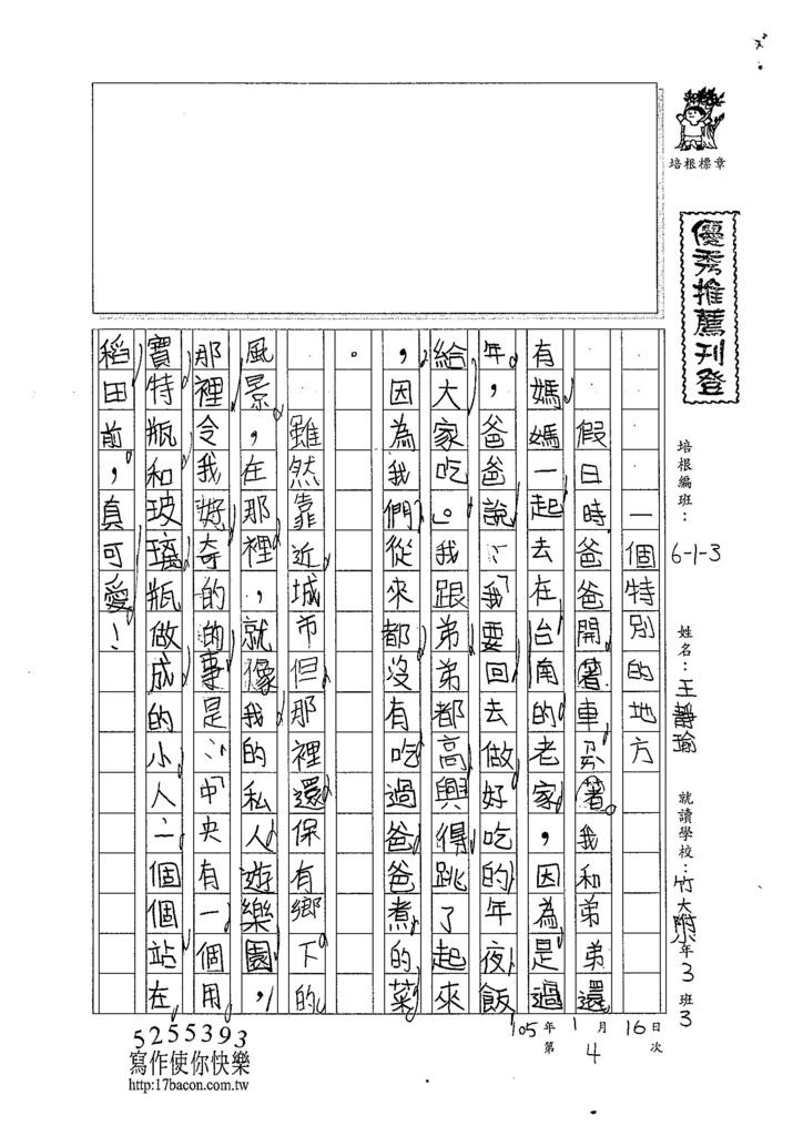 104W3304王靖瑜 (1)