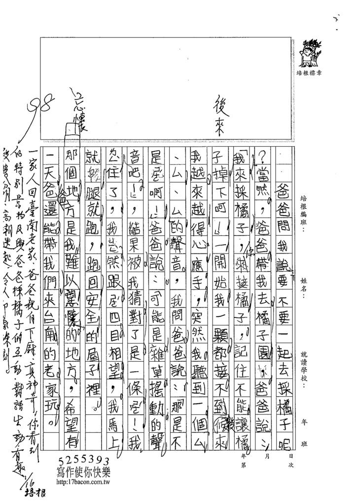104W3304王靖瑜 (2)