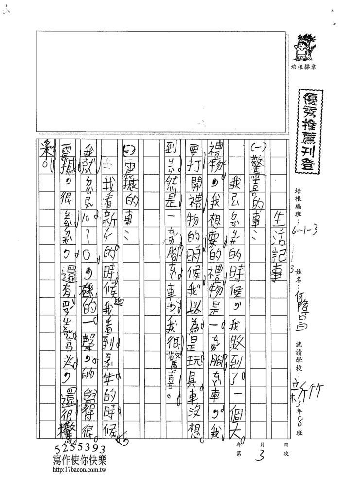104W3303何隆昌 (1)