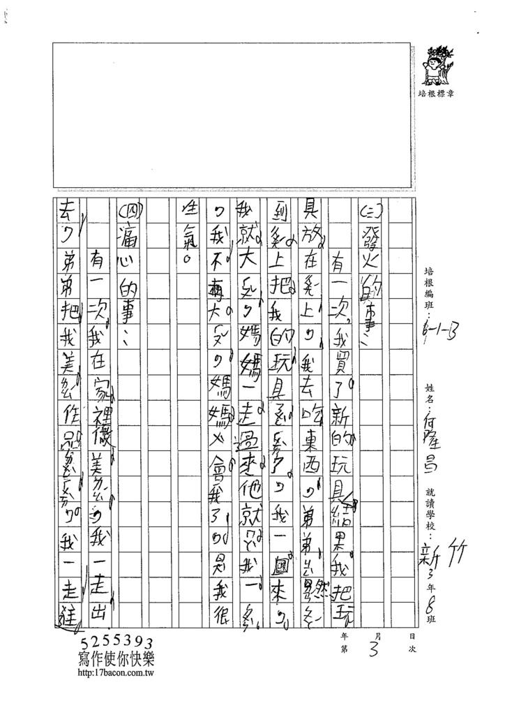 104W3303何隆昌 (2)