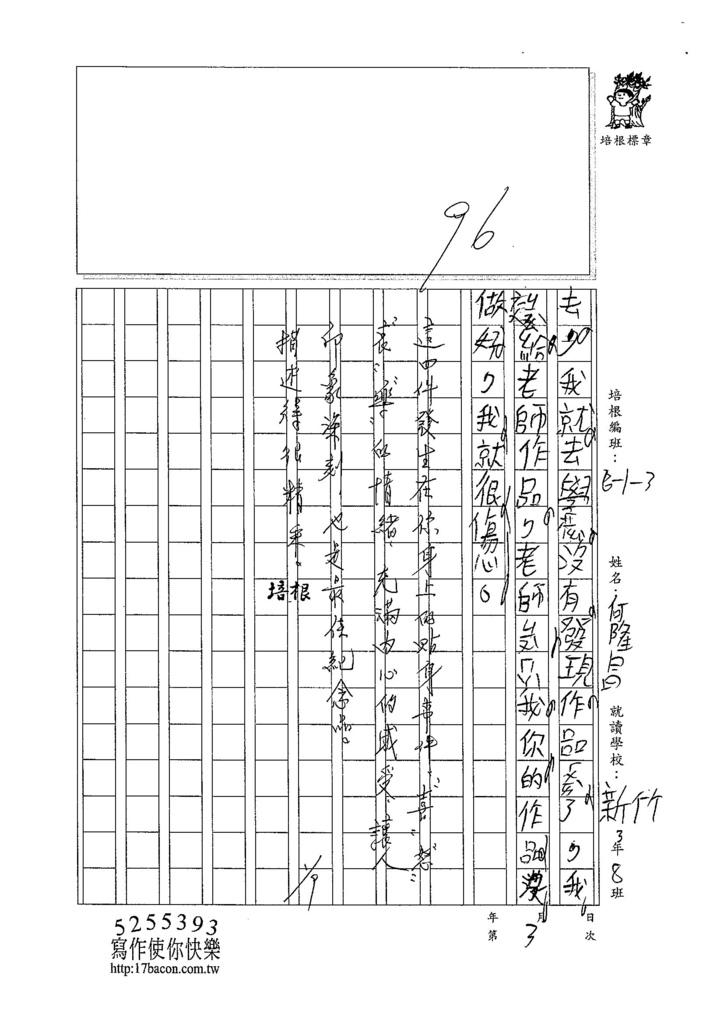 104W3303何隆昌 (3)