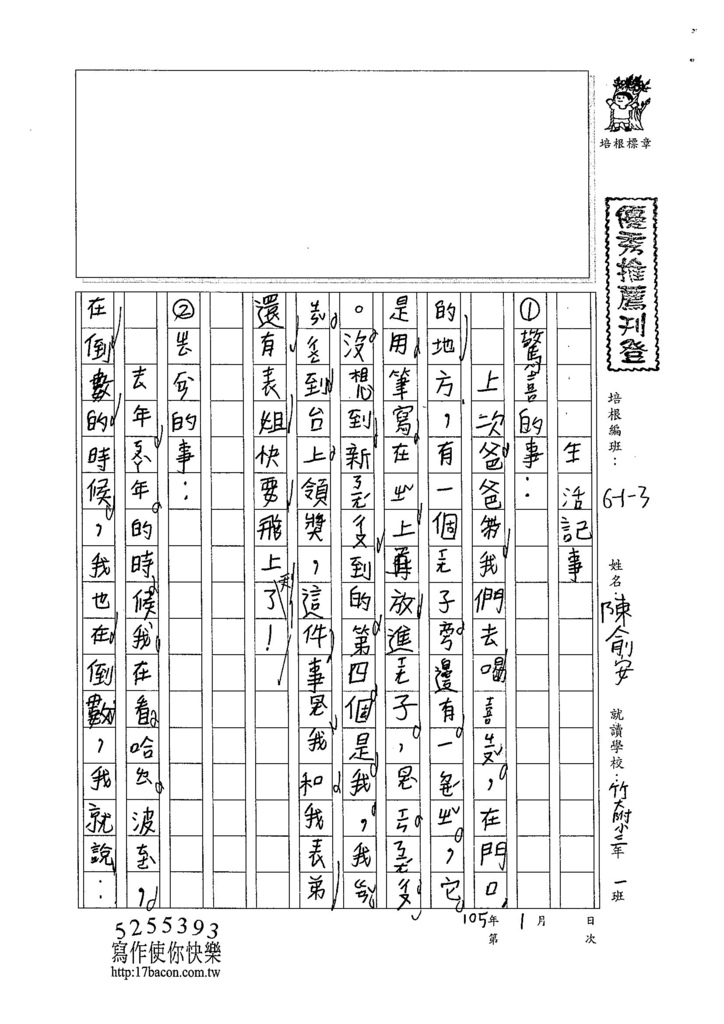 104W3303陳俞安 (1)