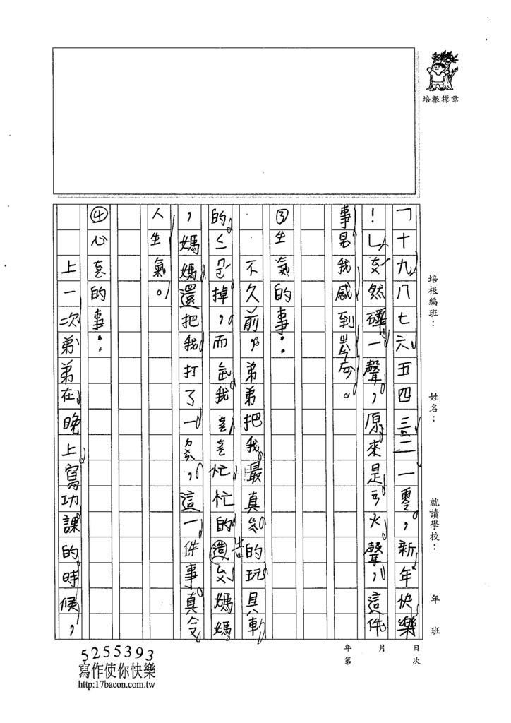104W3303陳俞安 (2)