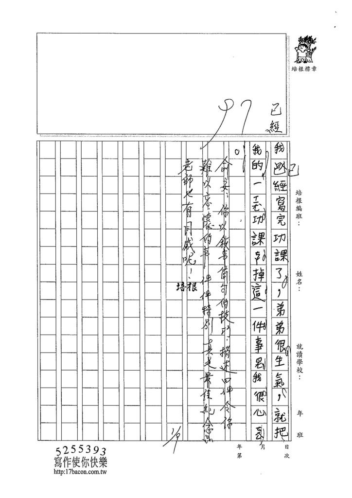 104W3303陳俞安 (3)