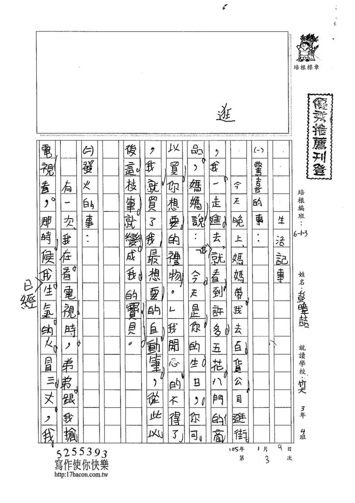 104W3303彭暐吉吉 (1)