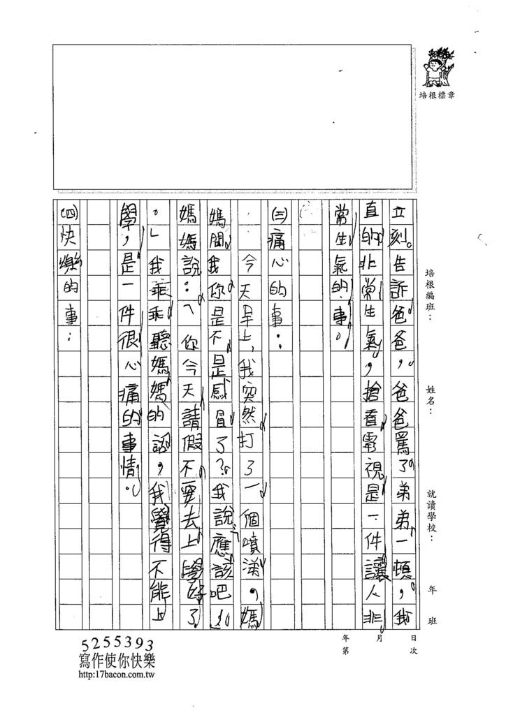104W3303彭暐吉吉 (2)