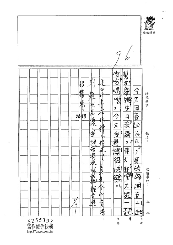 104W3303彭暐吉吉 (3)