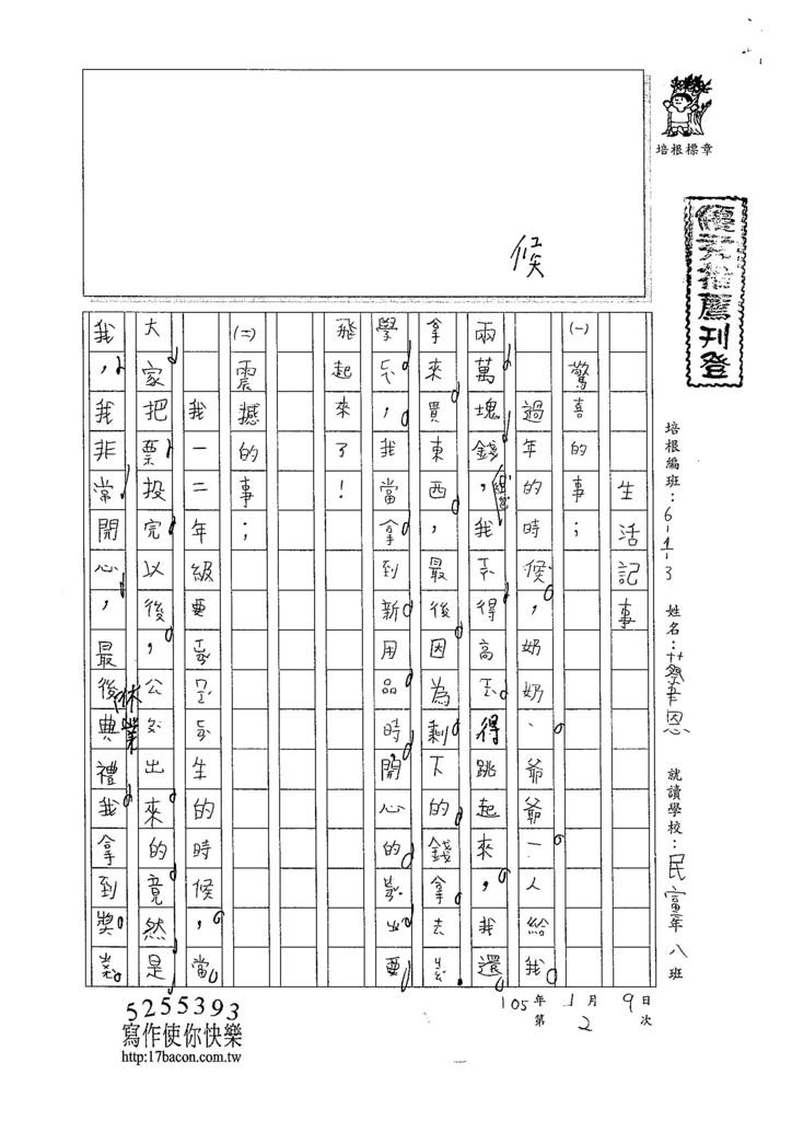 104W3303蔡聿恩 (1)
