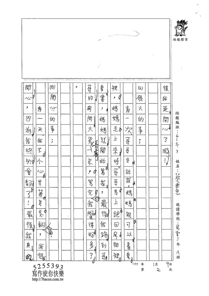 104W3303蔡聿恩 (2)