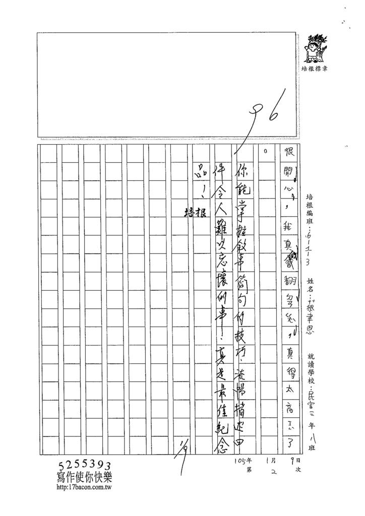 104W3303蔡聿恩 (3)