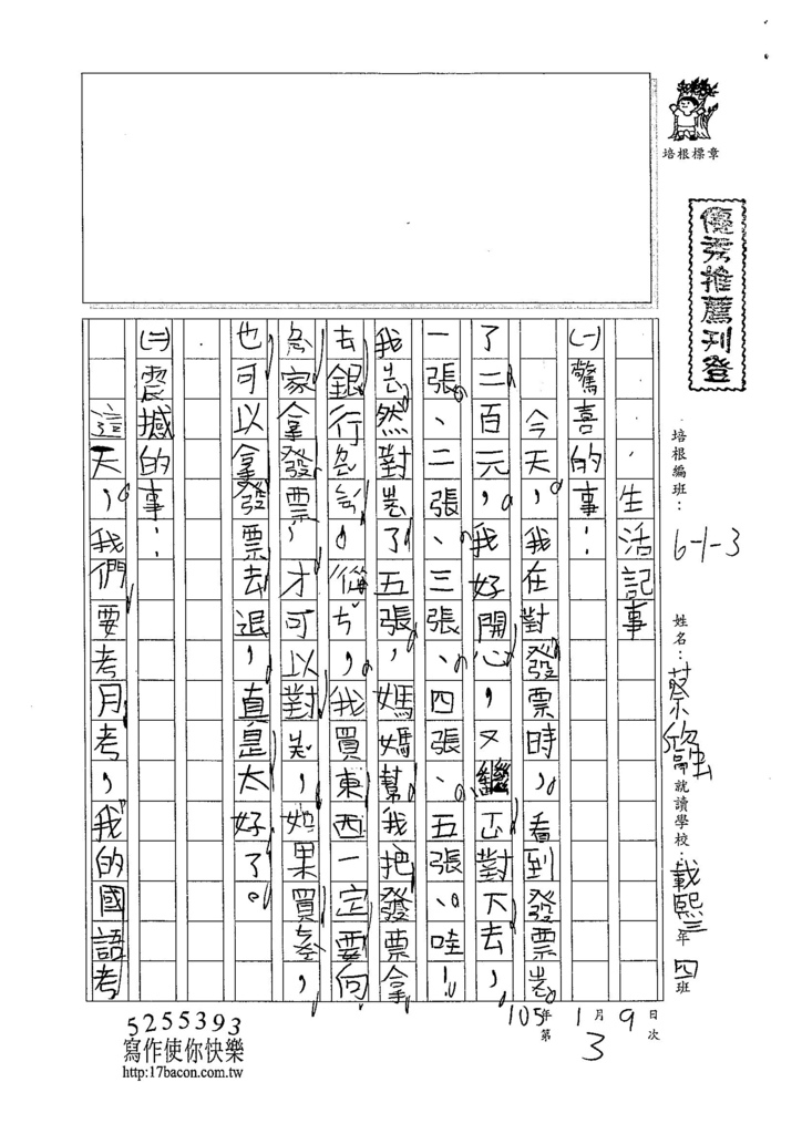 104W3303蔡欣融 (1)