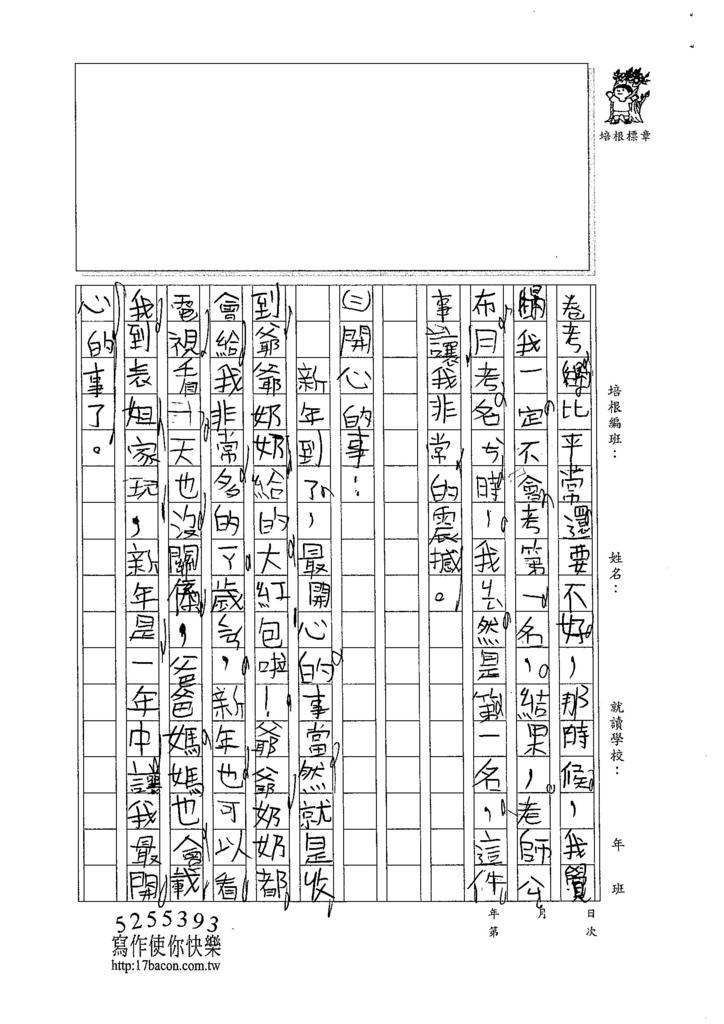 104W3303蔡欣融 (2)