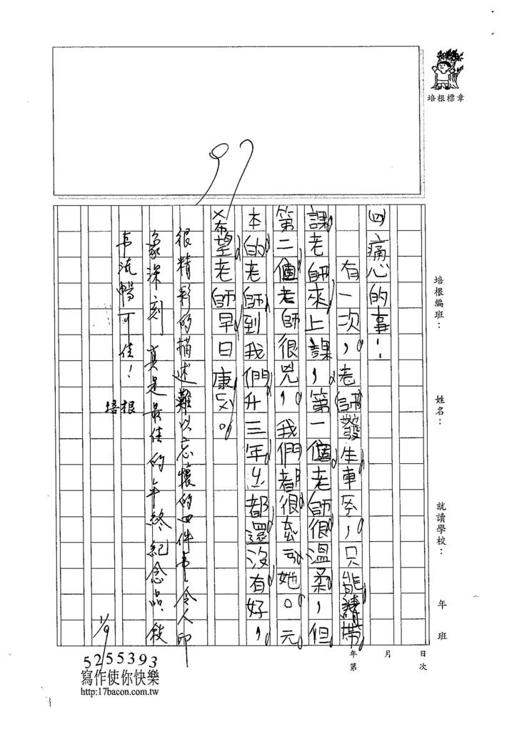 104W3303蔡欣融 (3)