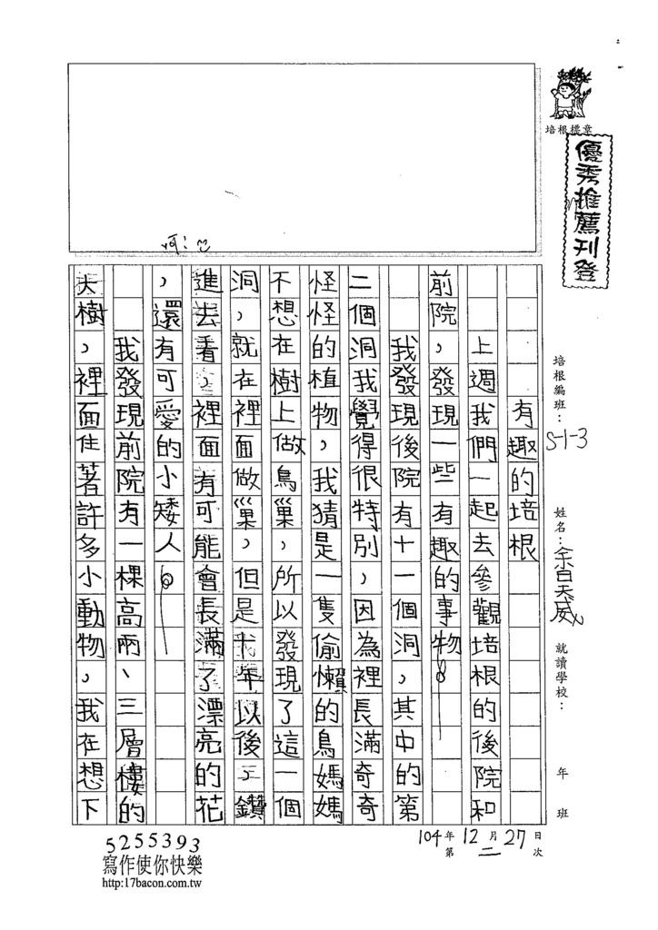 104W3302余昊威 (1)