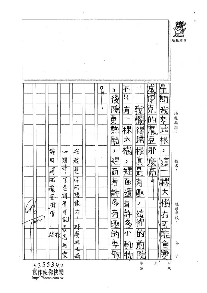 104W3302余昊威 (2)