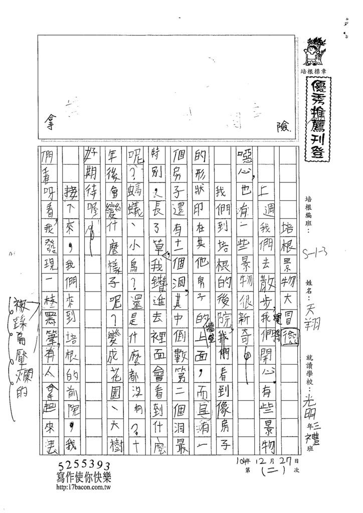 104W3302鈴木天翔 (1)